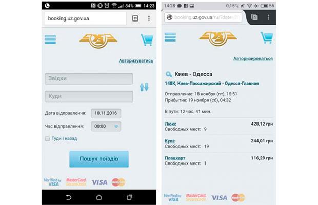 Укрзализныця запускает мобильное приложение для покупки билетов