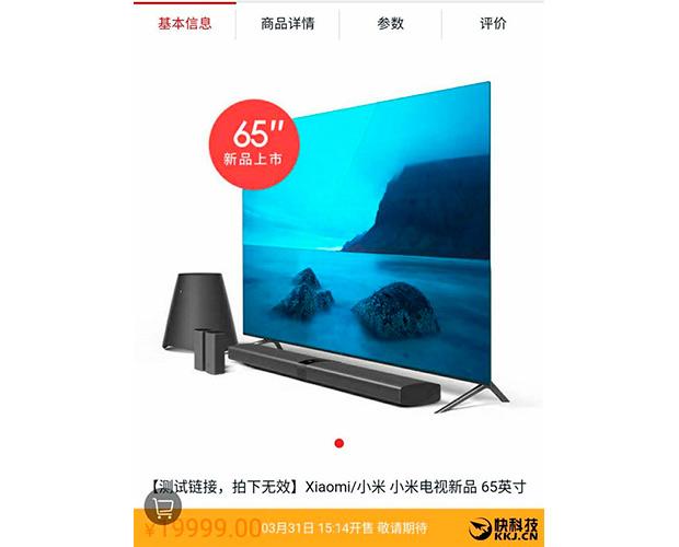Приобрести новый безрамочный телевизор Xiaomi будет очевидно за $2900