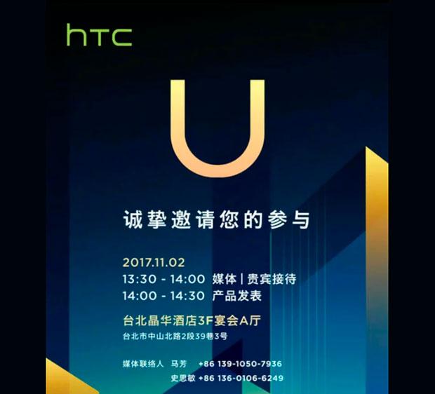 Безрамочный HTC U11 Plus, «убийца» iPhone X, получил официальную дату анонса