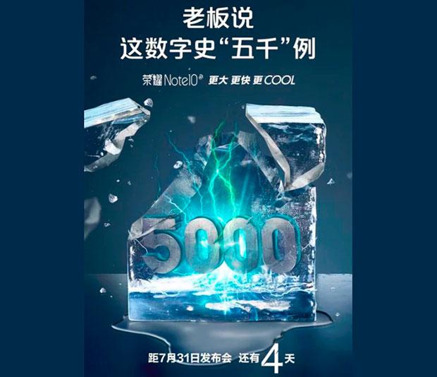 Honor Note 10 будет иметь аккумулятор емкостью 5000 мАч