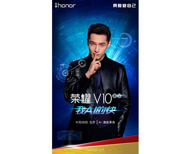 Huawei Honor V10 появился вбазе данных TENAA