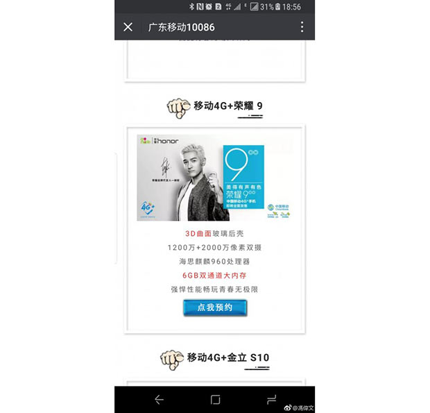 Huawei анонсировала смартфон Honor 9 сдвойной камерой 12 Мп