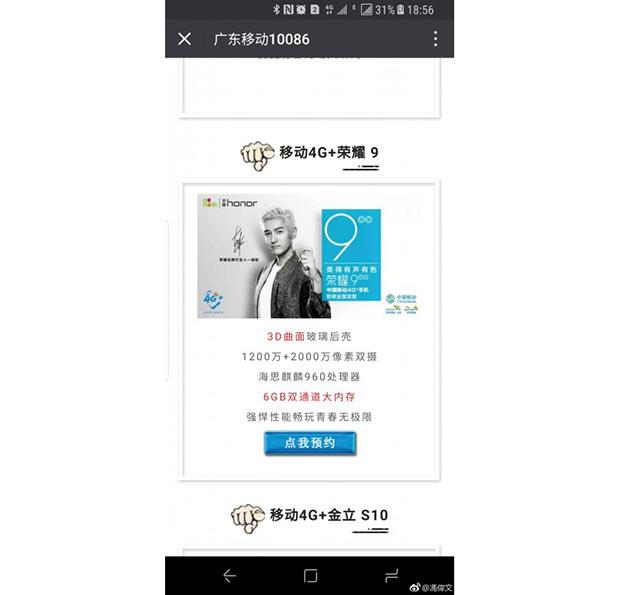 Анонс Huawei Honor 9— «убийца» Самсунг Galaxy S8 иXiaomi Mi6