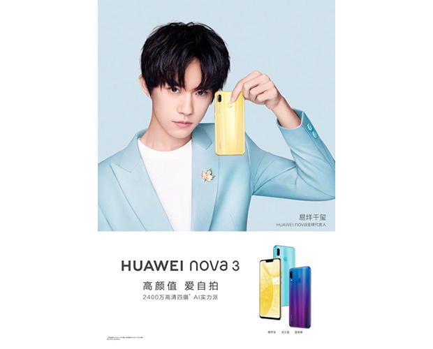 Смартфон Huawei Nova 3 счетырьмя камерами будет представлен 18июля