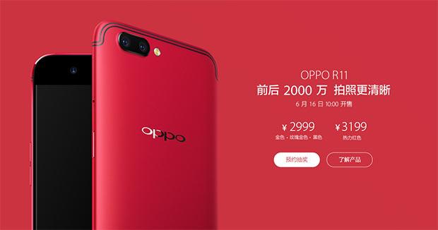 Oppo показала новые мобильные телефоны R11 иR11 Plus с сильными камерами