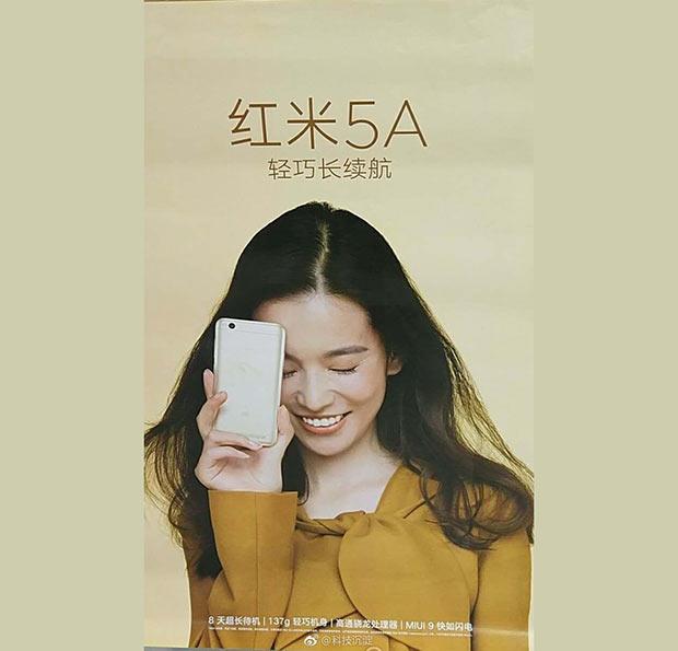 Xiaomi Redmi Note 5 получит безрамочный дизайн