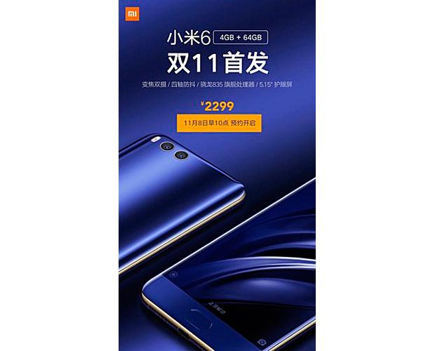 Флагман Xiaomi Mi6 получил версию с4 ГБОЗУ