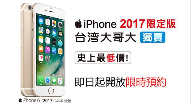 Apple начала продажи iPhone 6 с 32 Гб встроенной флеш-памяти