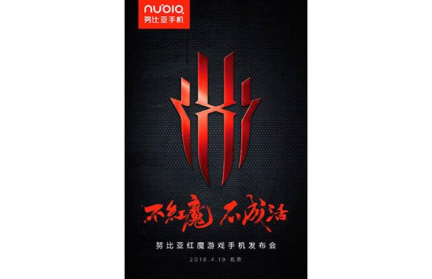 Nubia назвала дату презентации игрового телефона Red Magic Devil