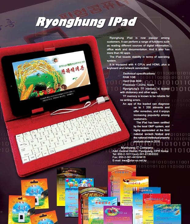 Северокорейская компания MyohyangIT Company создала собственный планшет Ryonghung iPad