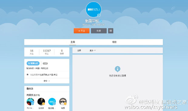 Новый планшет Meizu не за горами