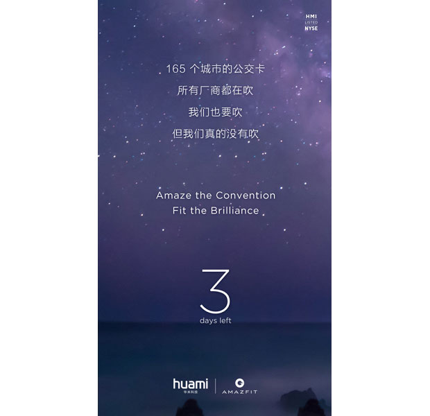 17 сентября представят смарт-часы Xiaomi Huami с NFC
