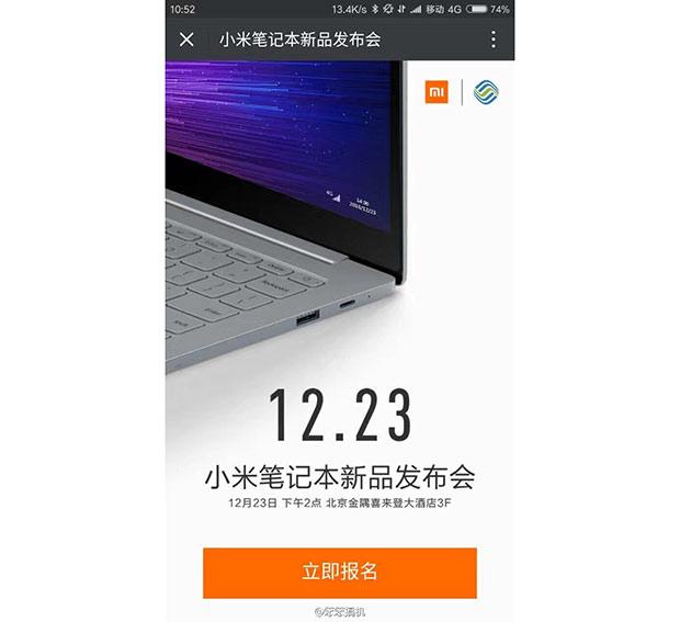 Xiaomi представит новый ноутбук 23 декабря