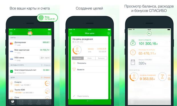 Как создать мобильный банк на телефоне