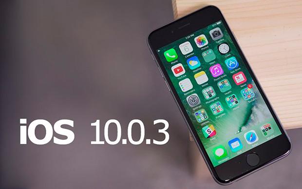 Apple выпустила iOS 10.0.3 сустранением проблемы мобильной связи