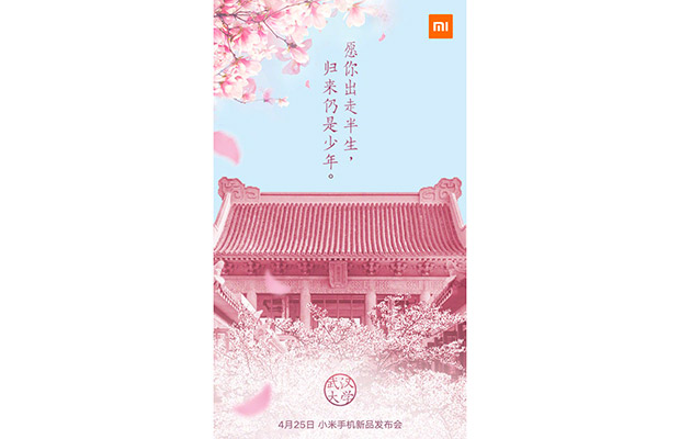 Xiaomi Mi 6X будет представлен скорее всего 25 апреля