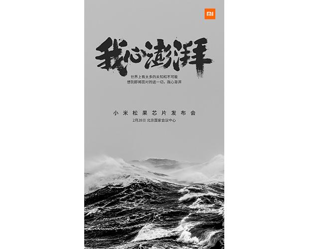 Xiaomi представит новый процессор Pinecone