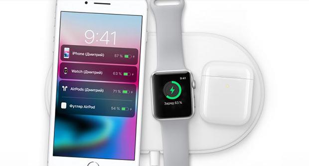 Apple выпустила беспроводную зарядку AirPower, одновременно заряжающую