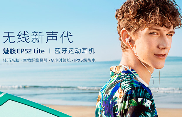 Meizu выпустила беспроводные наушники EP52 Lite и павербанк на 10 000 мАч