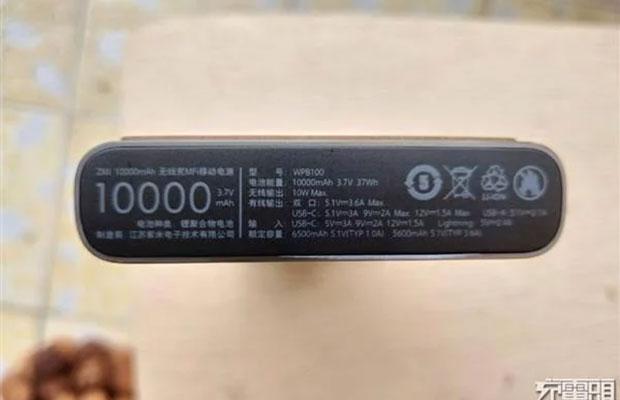 Xiaomi разработала павербанк ZMI с поддержкой беспроводной зарядки для iPhone