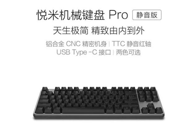 Xiaomi продаёт механическую клавиатуру Yuemi Mechanical Pro за $95