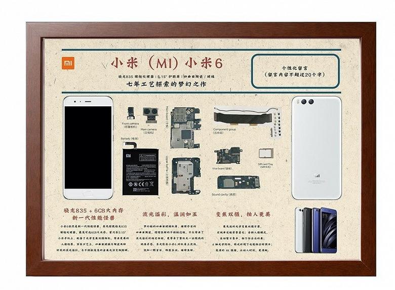Xiaomi начала продавать свои старые смартфоны в разобранном виде