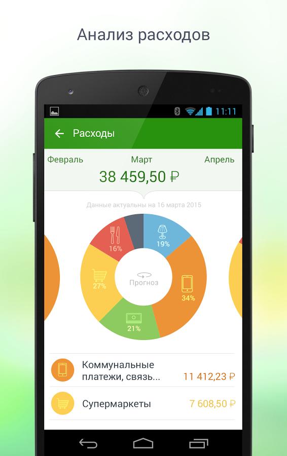 приложение онлайн беларускае диетолог скачать белорускае
