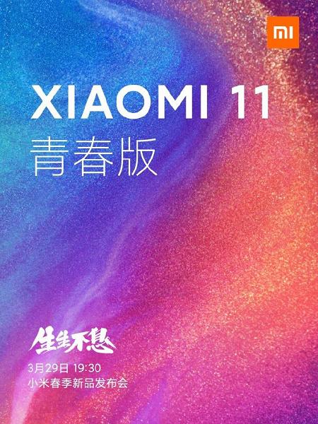 Xiaomi представит свой самый тонкий и легкий смартфон 29 марта