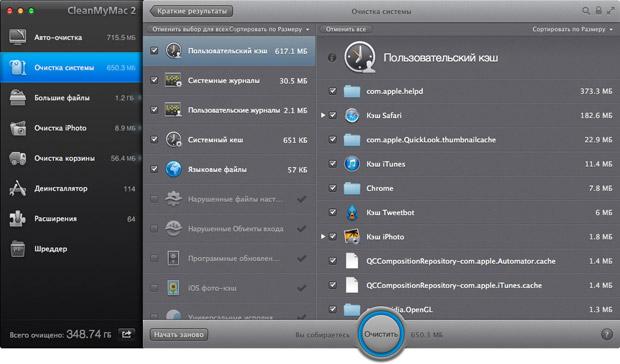 Подробнее о работе и функциях CleanMyMac 2