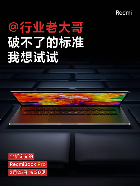 Redmi показала ноутбук RedmiBook Pro, который представит 25 февраля