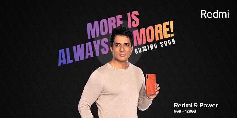 Смартфон Redmi 9 Power выпустят в версии с 6/128 ГБ памяти