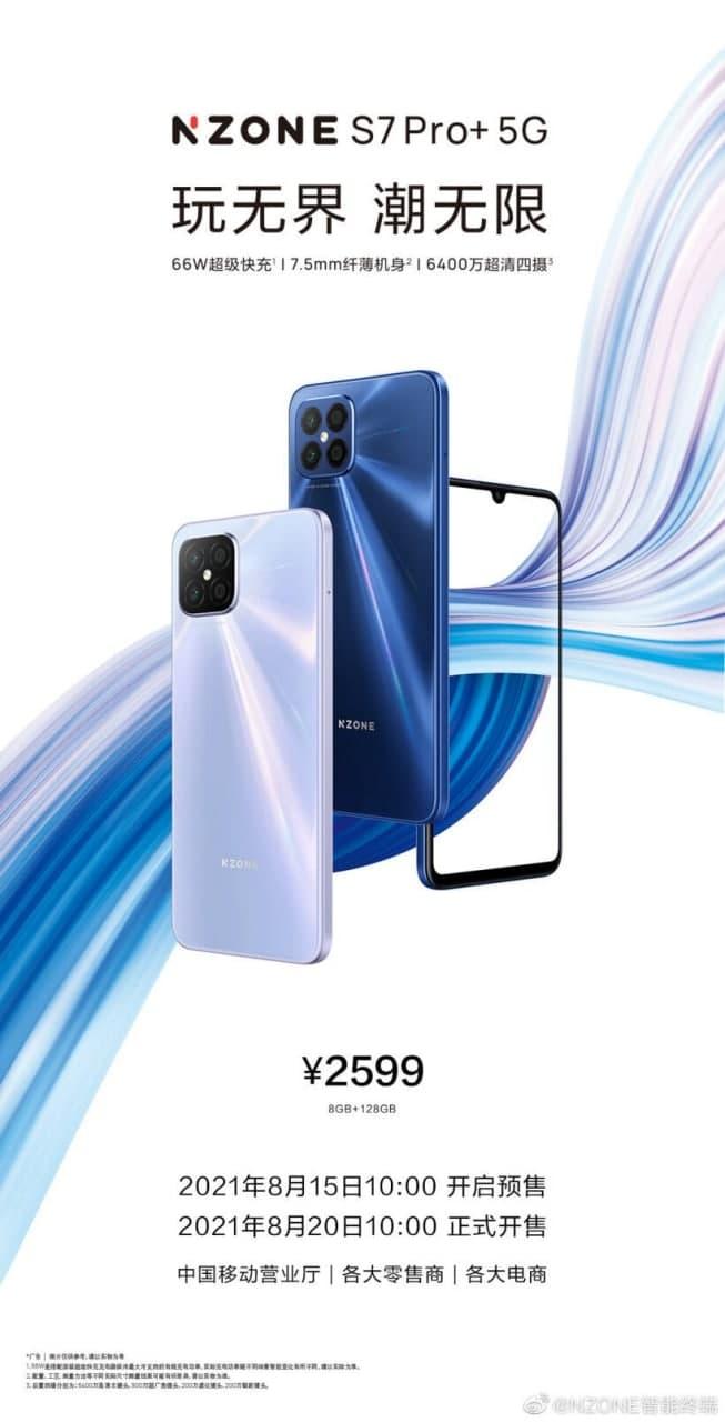 Представлен смартфон NZone S7 Pro Plus 5G
