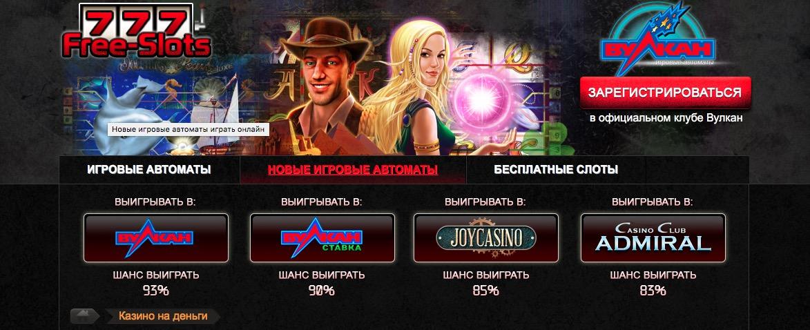 в каком казино лучше играть в автоматы на деньги онлайн