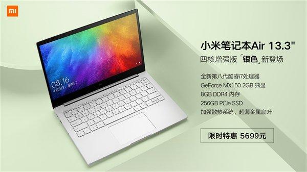 Xiaomi представила новый ноутбук Silver MiNotebook Air сулучшенными характеристиками