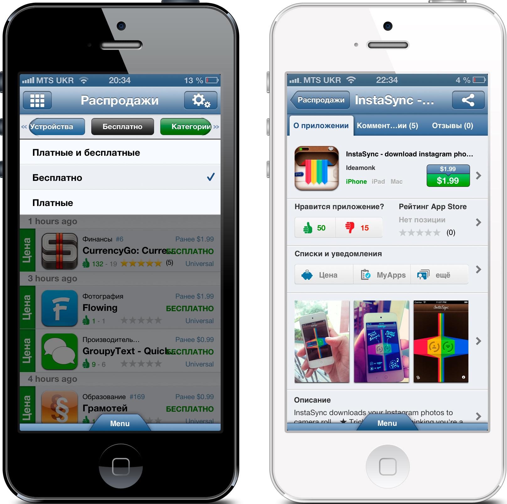 Программы на китайский айфон 3 скачать бесплатно
