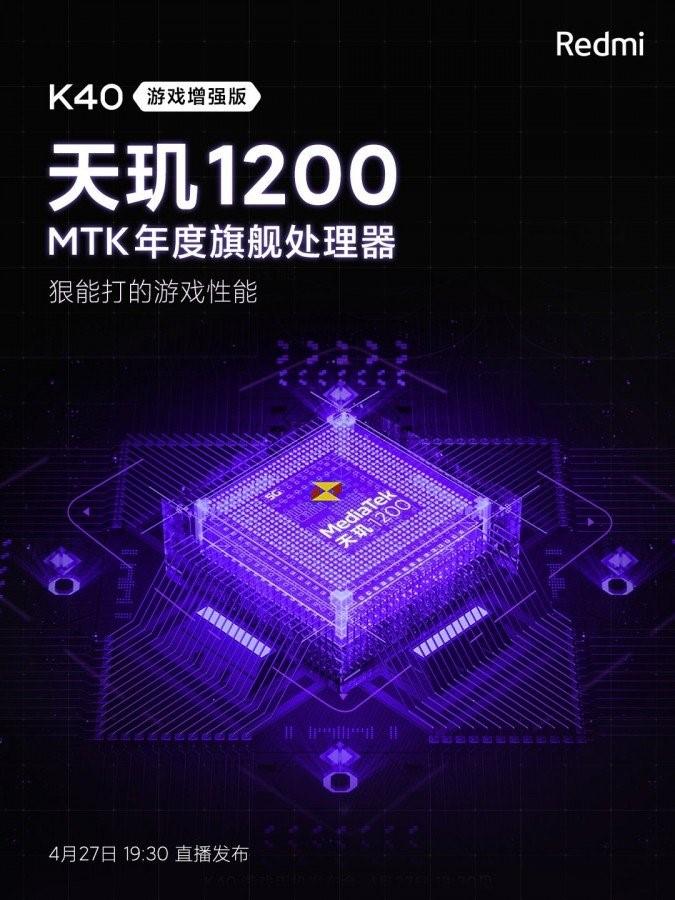 Смартфон Redmi K40 Game Enhanced Edition протестировали в AnTuTu