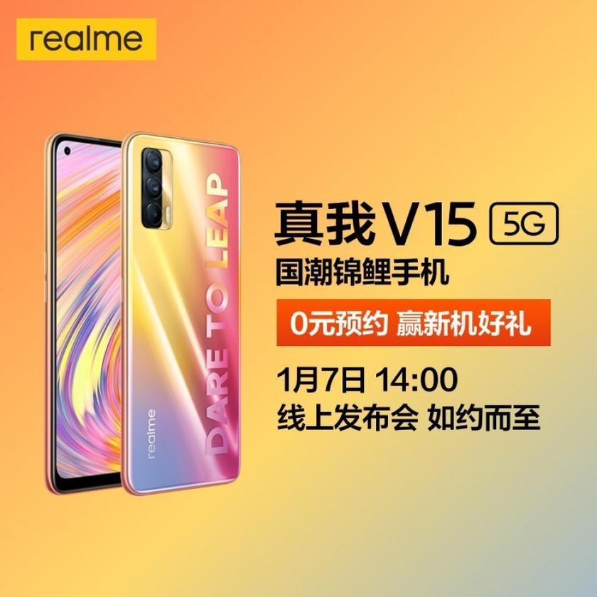 Флагманский смартфон Realme V15 представят 7 января