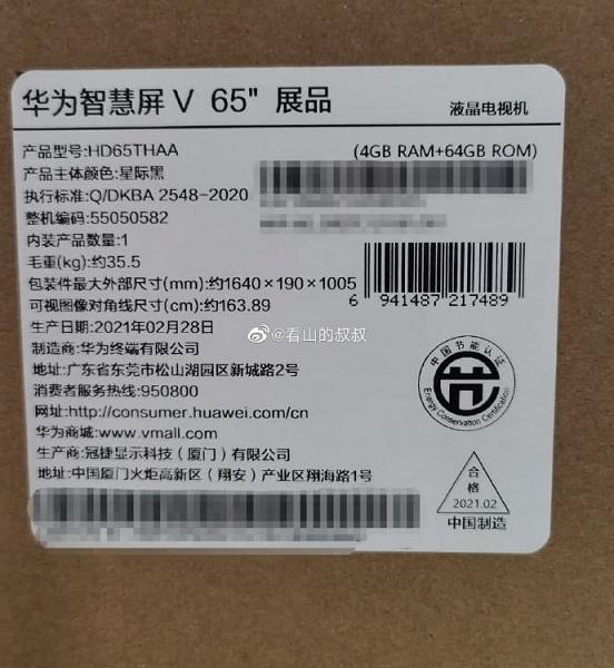 Появились подробности о двух новых смарт-телевизорах Huawei Smart Screen