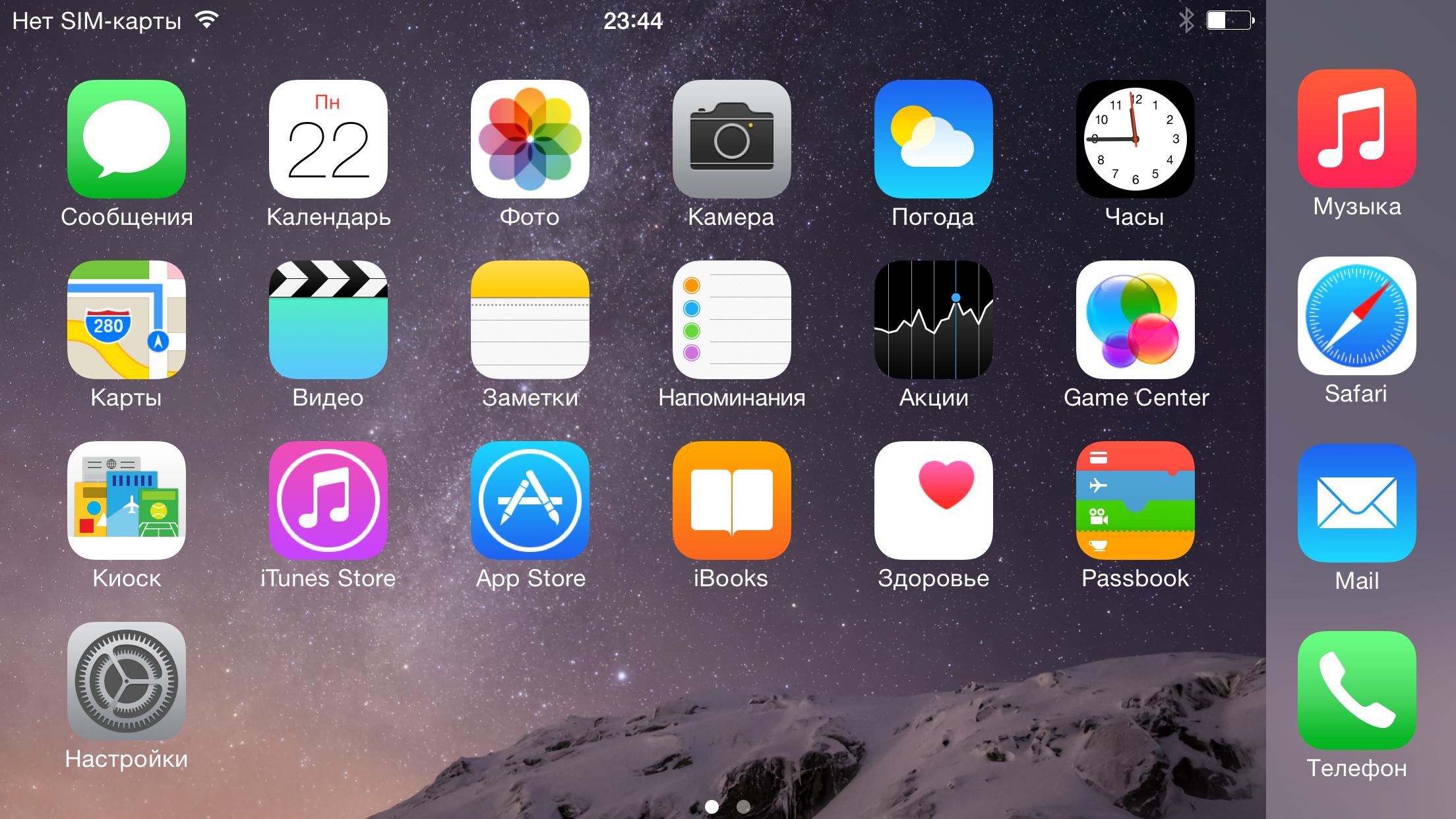 iphone6-plus-screenshot-1 10 особенностей iOS 8, которых не хватает Android