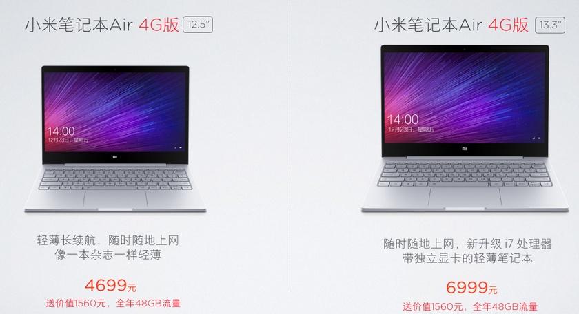 Xiaomi представила ноутбук Mi Notebook Air c 4G-подключением