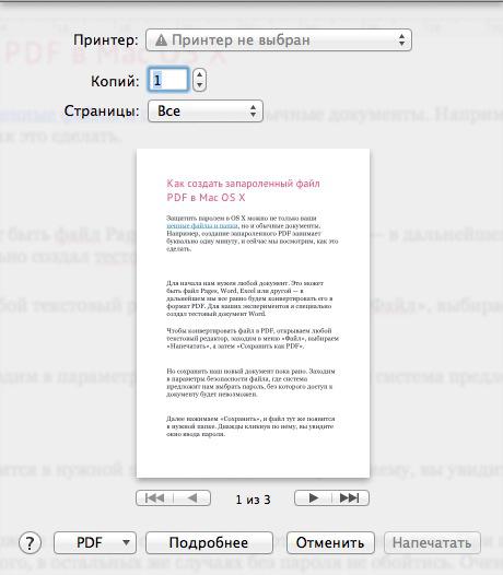 Как создать txt файл на mac