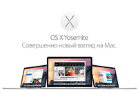 Apple выпустила OS X Yosemite Developer Preview 5