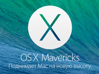 Apple выпустила OS X Mavericks 10.9.5 beta 6