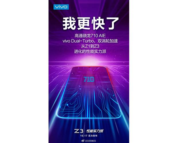 Vivo Z3 с чипом Snapdragon 710 будет представлен 17 октября