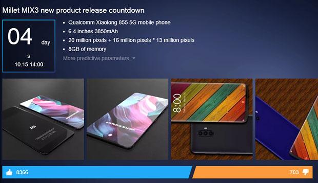 Xiaomi Mi Mix 3 могут представить 15 октября с чипом Snapdragon 855