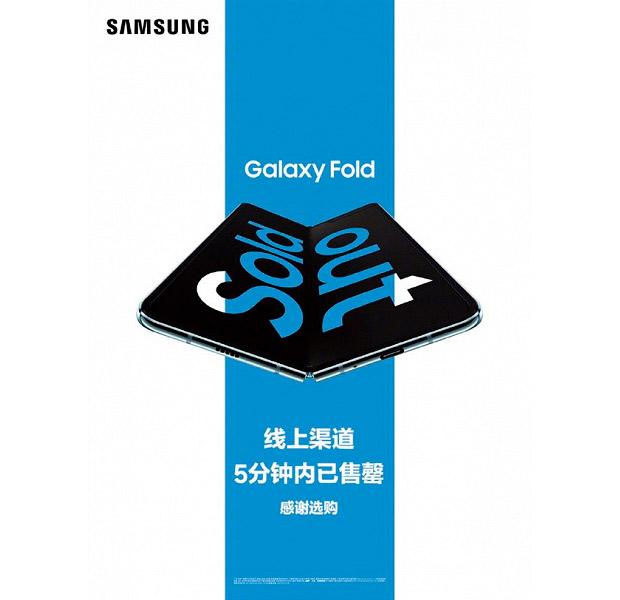 Samsung Galaxy Fold с гибким экраном раскупили в Китае за 5 минут