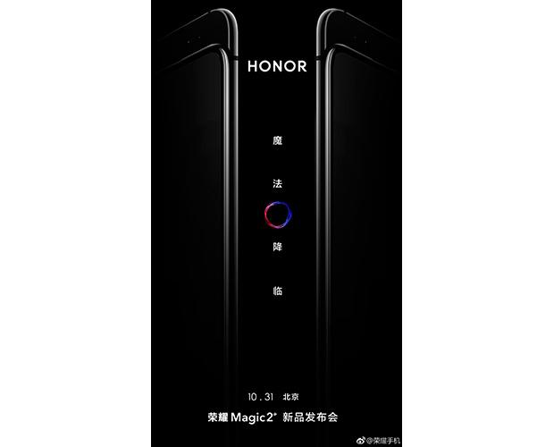 Honor Magic 2 будет представлен 31 октября