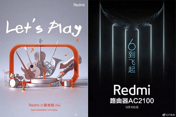 10 декабря Redmi выпустит целый ряд новых продуктов