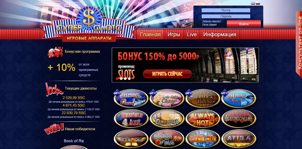 официальный сайт промокод казино супер слотс