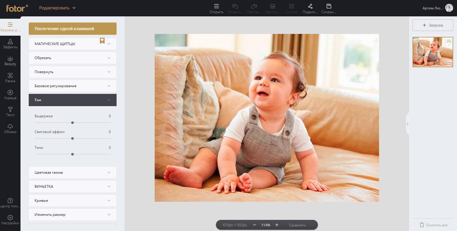 этот раз, редактор фото изменить размер современных эффективных
